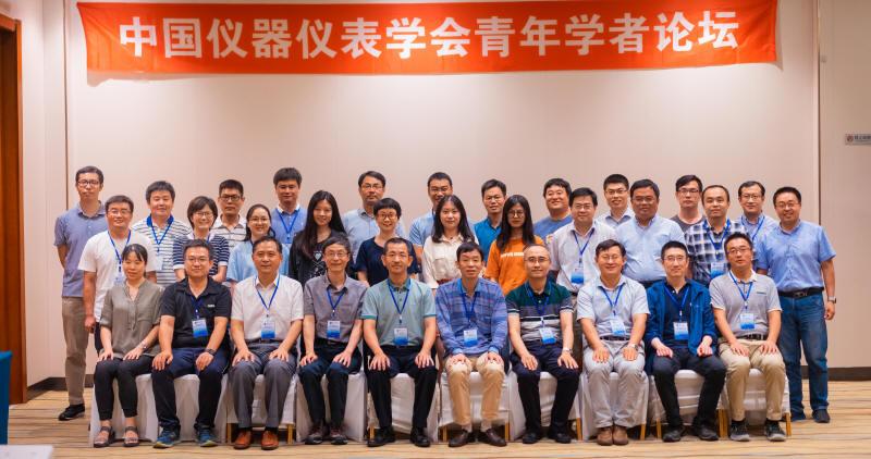 天津仪器仪表学会_燕山大学举办中国仪器仪表学会第二十一届青年学术会议暨中国